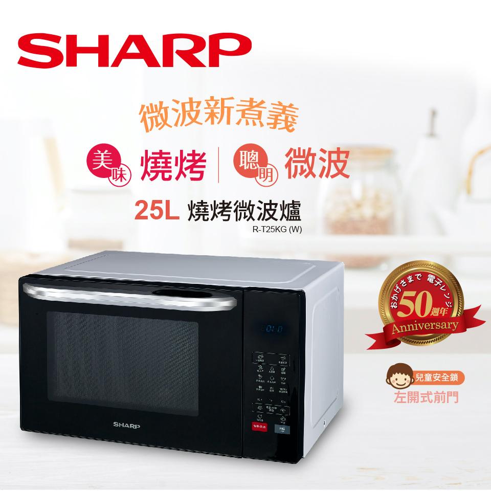 夏普SHARP 25L 微電腦燒烤微波爐(R-T25KG(W))