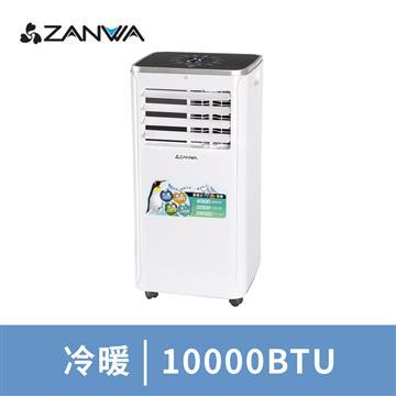 ZANWA晶華5-7坪六機一體 超極冷暖型 清淨除溼移動式冷氣機10000BTU(ZW-1360CH)