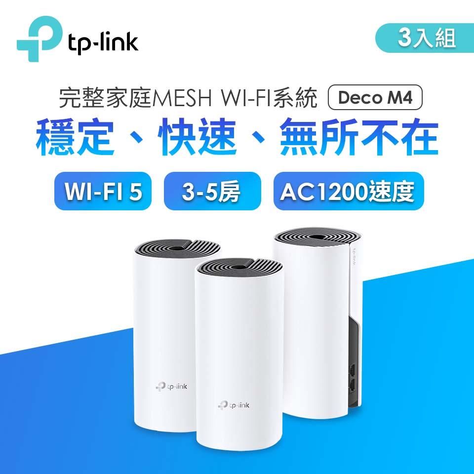 TP-LINK 完整家庭Wi-Fi系統(Deco M4(3-pack))
