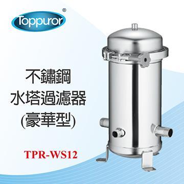 泰浦樂 不鏽鋼水塔過濾器(TPR-WS12)