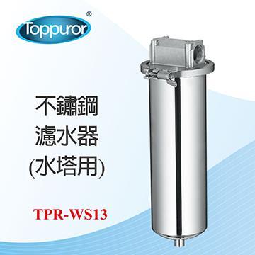 泰浦樂 不鏽鋼濾水器(TPR-WS13)