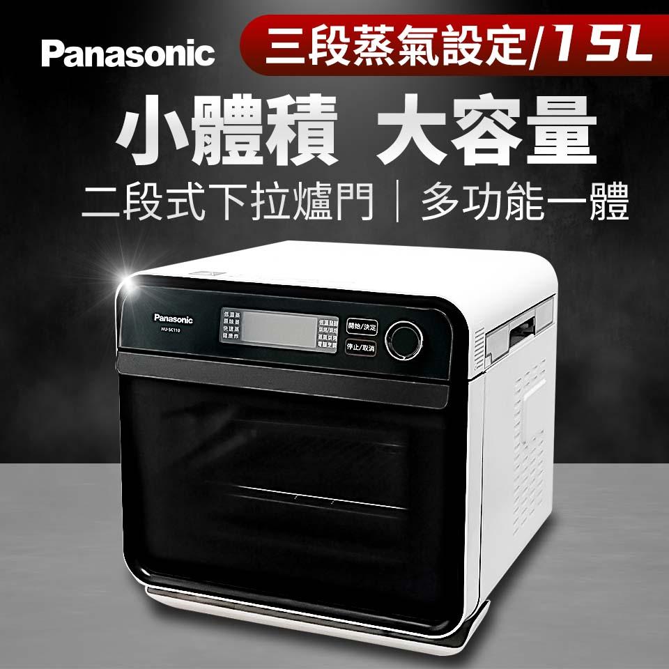 展-Panasonic 15L蒸氣烘烤爐(NU-SC110)