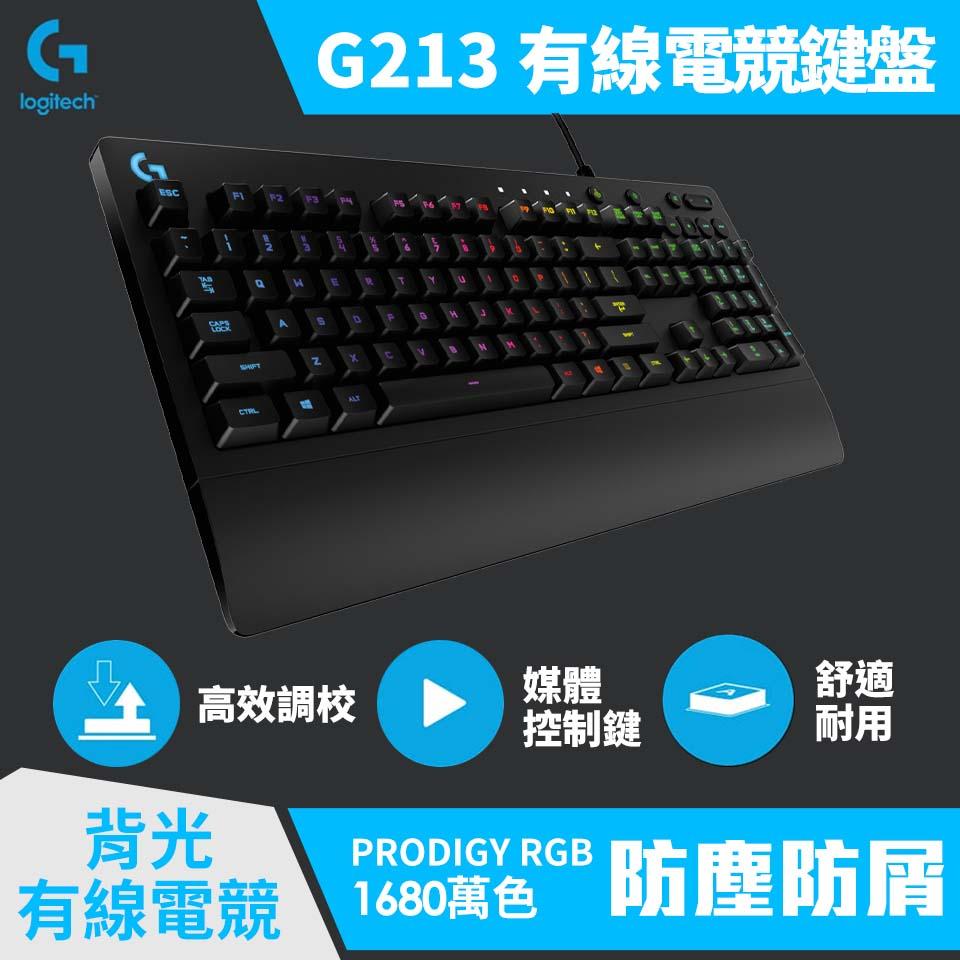 羅技Logitech G213 PRODIGY RGB遊戲鍵盤(920-008098)