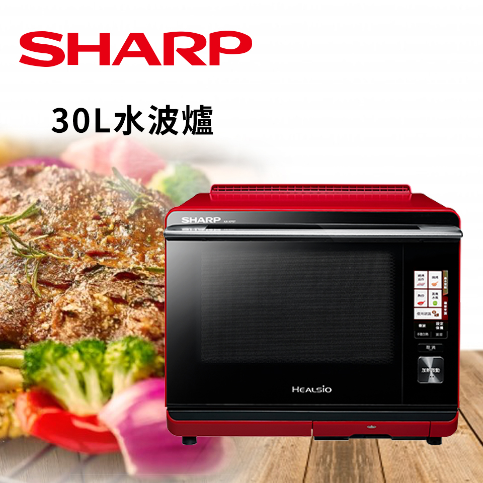 夏普SHARP 30L HEALSIO水波爐(紅)(AX-XP5T(R))
