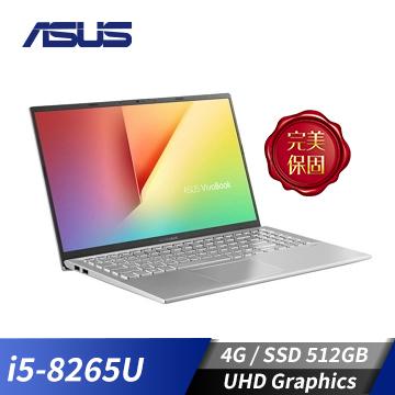 (福利品)ASUS華碩 Vivobook 筆記型電腦 灰(i5-8265U/4GD4/512G)(X412FA-0161G8265U)