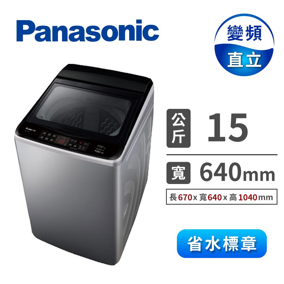 展示機 Panasonic 15公斤變頻洗衣機(NA-V150GT-L)
