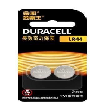 金頂DURACELL 金霸王鹼性電池LR44(LR 44)