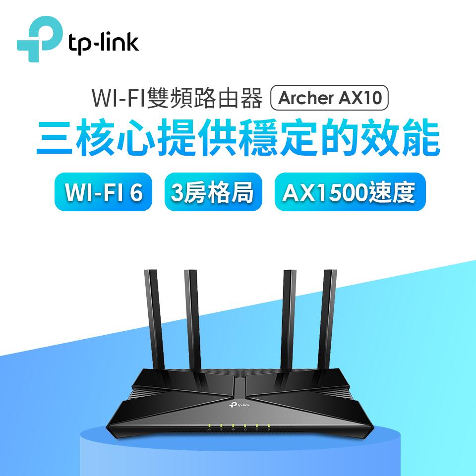 TP-LINK AX10 Wi-Fi 6雙頻無線路由器(Archer AX10)