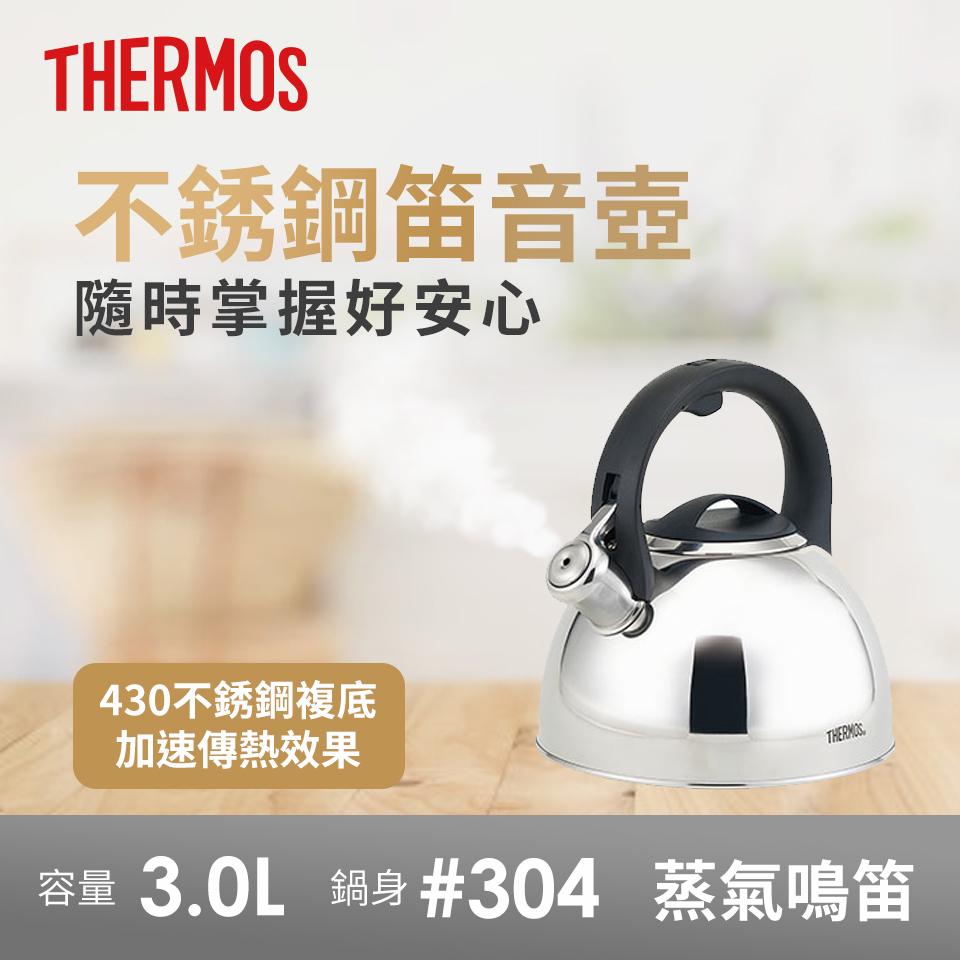 膳魔師THERMOS 3.0L 不銹鋼笛音壺-不銹鋼色(WSK-300-SBK)