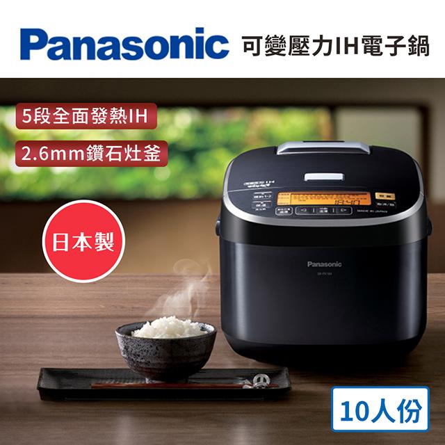 【展示品】國際牌Panasonic 10人份 可變壓力IH電子鍋(SR-PX184)