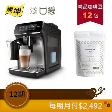 淺口袋精省方案 - 金鑛精品咖啡豆12包+飛利浦全自動義式咖啡機(EP3246/74)