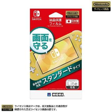 HORI Switch Lite 螢幕保護貼(NS2-003)