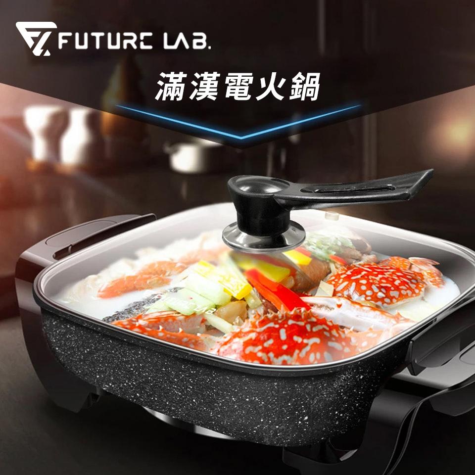 未來實驗室 滿漢電火鍋(FG11590)