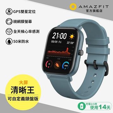華米Amazfit GTS魅力版智慧手錶-紳士藍(A1914)