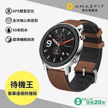 華米Amazfit GTR特仕版智慧手錶-不鏽鋼(A1902)