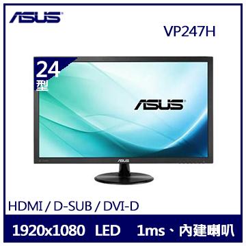 【展示品】ASUS 24型LED液晶顯示器(VP247H)