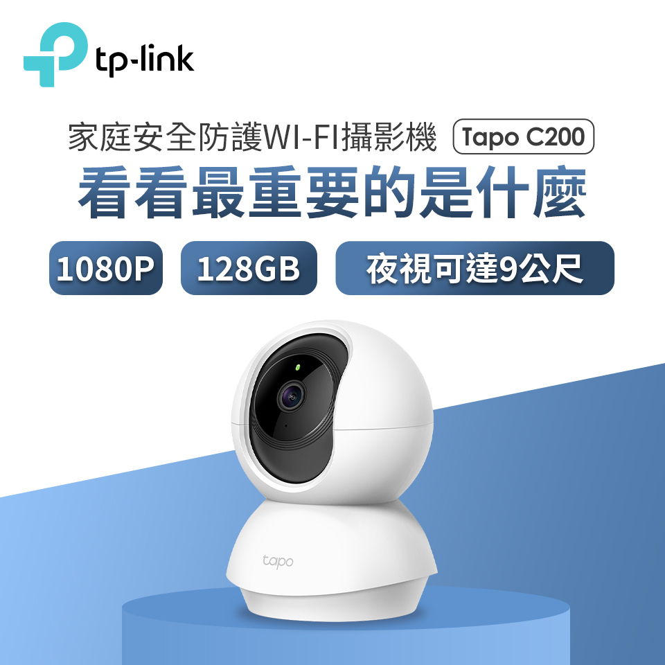 TP-LINK Tapo C200家庭安全防護Wi-Fi攝影機(Tapo C200)