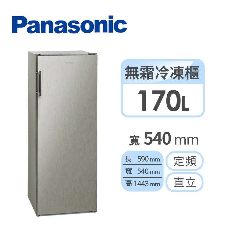 (現貨)國際牌Panasonic 170公升 直立式冷凍櫃(NR-FZ170A-S)