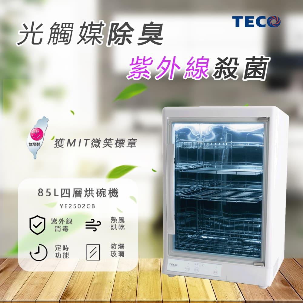 【燦坤獨家】東元TECO 85L MIT 四層紫外線烘碗機(YE2503CB)