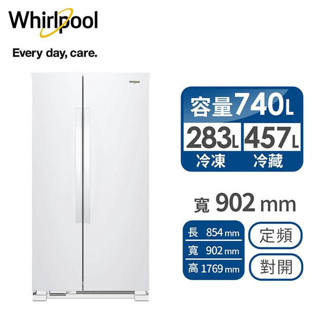 惠而浦 740公升對開門冰箱(WRS315SNHW(典雅白))