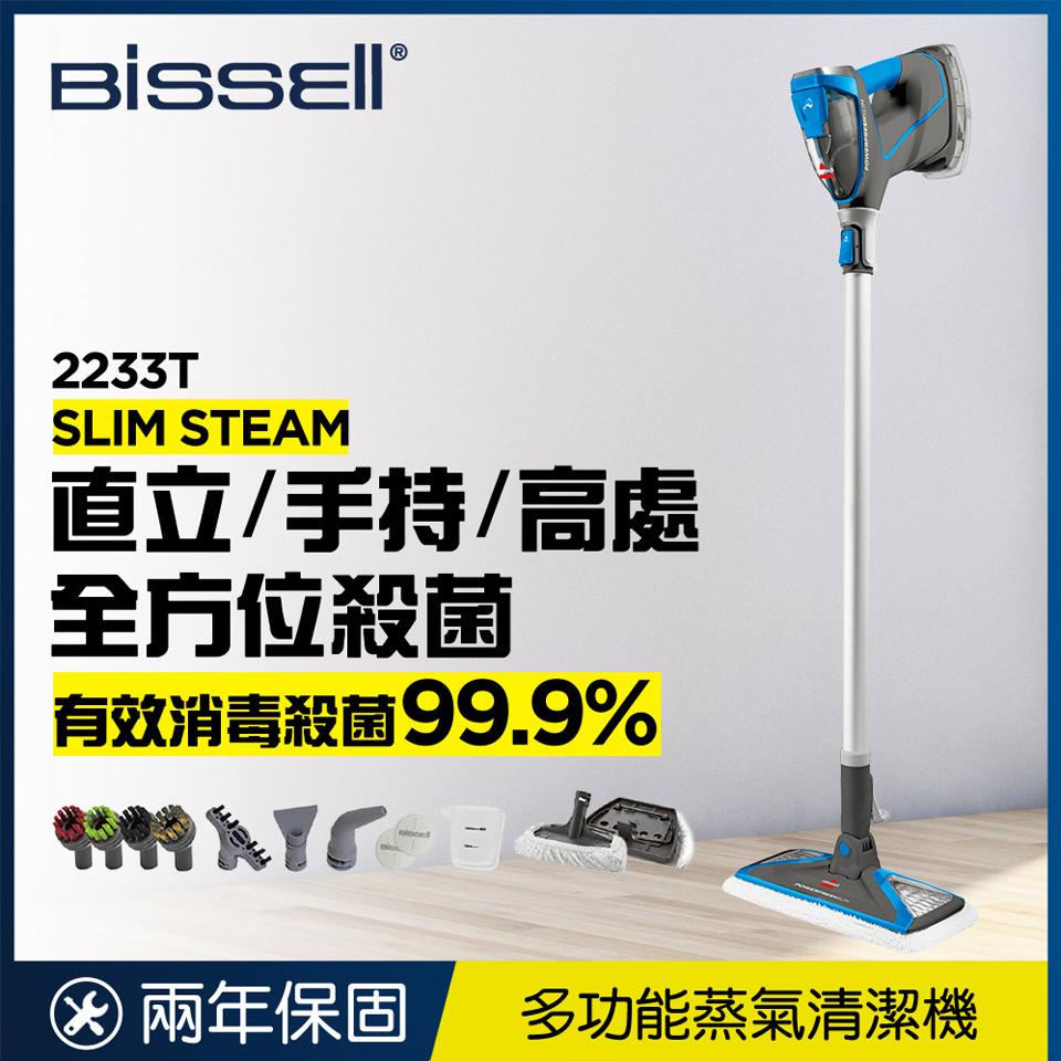 必勝Bissell 多功能手持地面蒸氣清潔機(2233T)