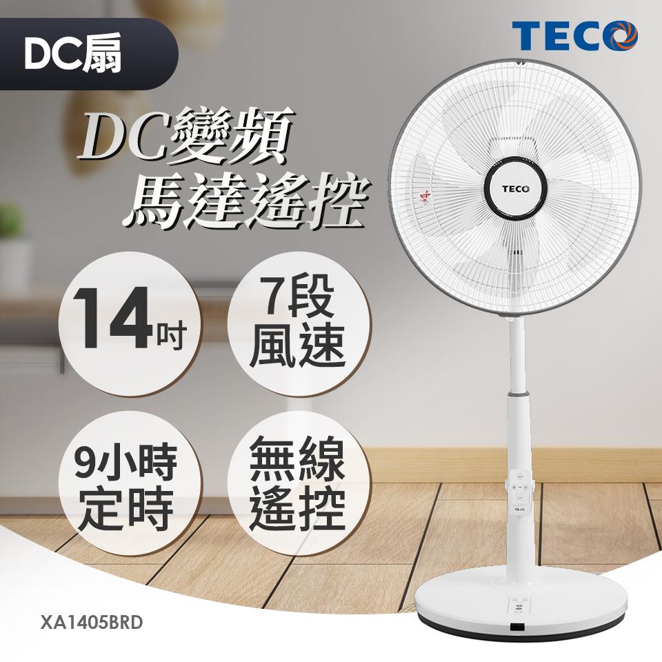 東元TECO 14吋DC變頻馬達遙控立扇(XA1405BRD)