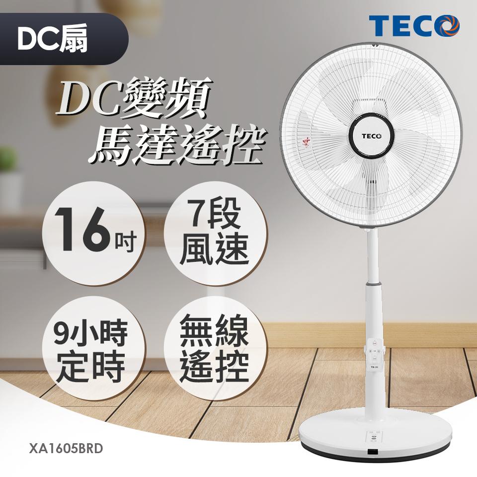 東元TECO 16吋DC變頻馬達遙控立扇(XA1605BRD)