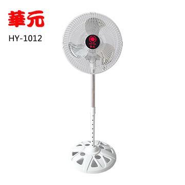 華元 10吋360度桌立扇(HY-1012)