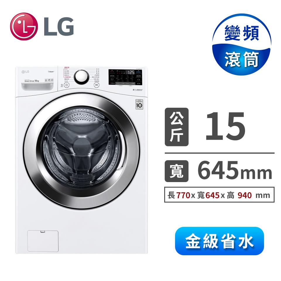 LG 15公斤蒸氣洗脫烘滾筒洗衣機(WD-S15TBD)