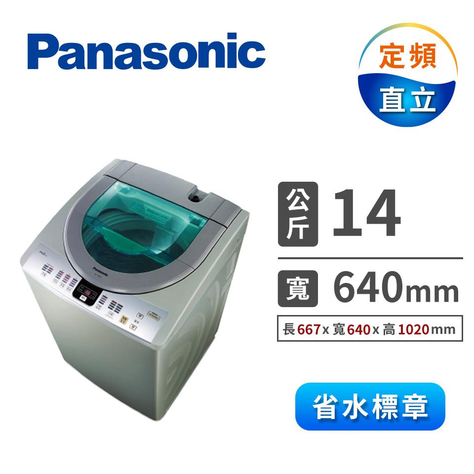 國際牌Panasonic 14公斤 大海龍洗衣機(NA-158VT-L)