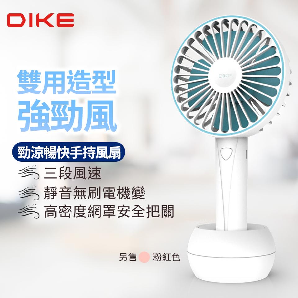 DIKE DUF140 Playful勁涼暢快手持風扇-藍(DUF140BU)