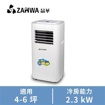 ZANWA晶華 多功能移動式空調 8000BTU(ZW-D091C)