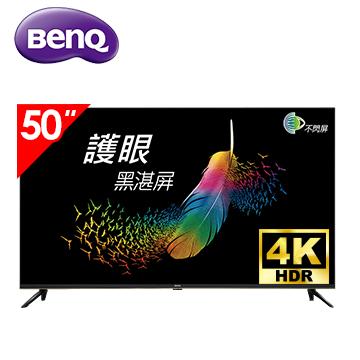 (展示機)明基BenQ 50型4K 低藍光不閃屏安卓顯示器(E50-720)