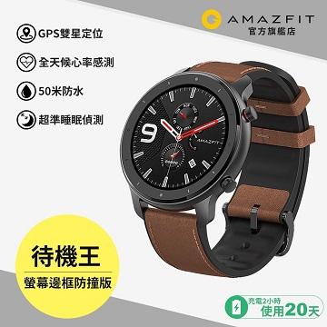 華米Amazfit GTR特仕版智慧手錶-鋁合金 47mm(A1902)