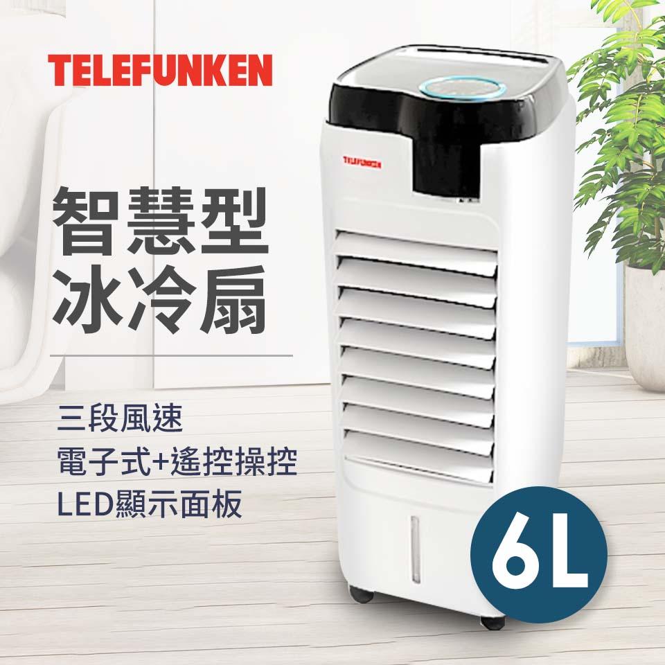 TELEFUNKEN 8L智慧型冰冷扇(LT-8AC1726)