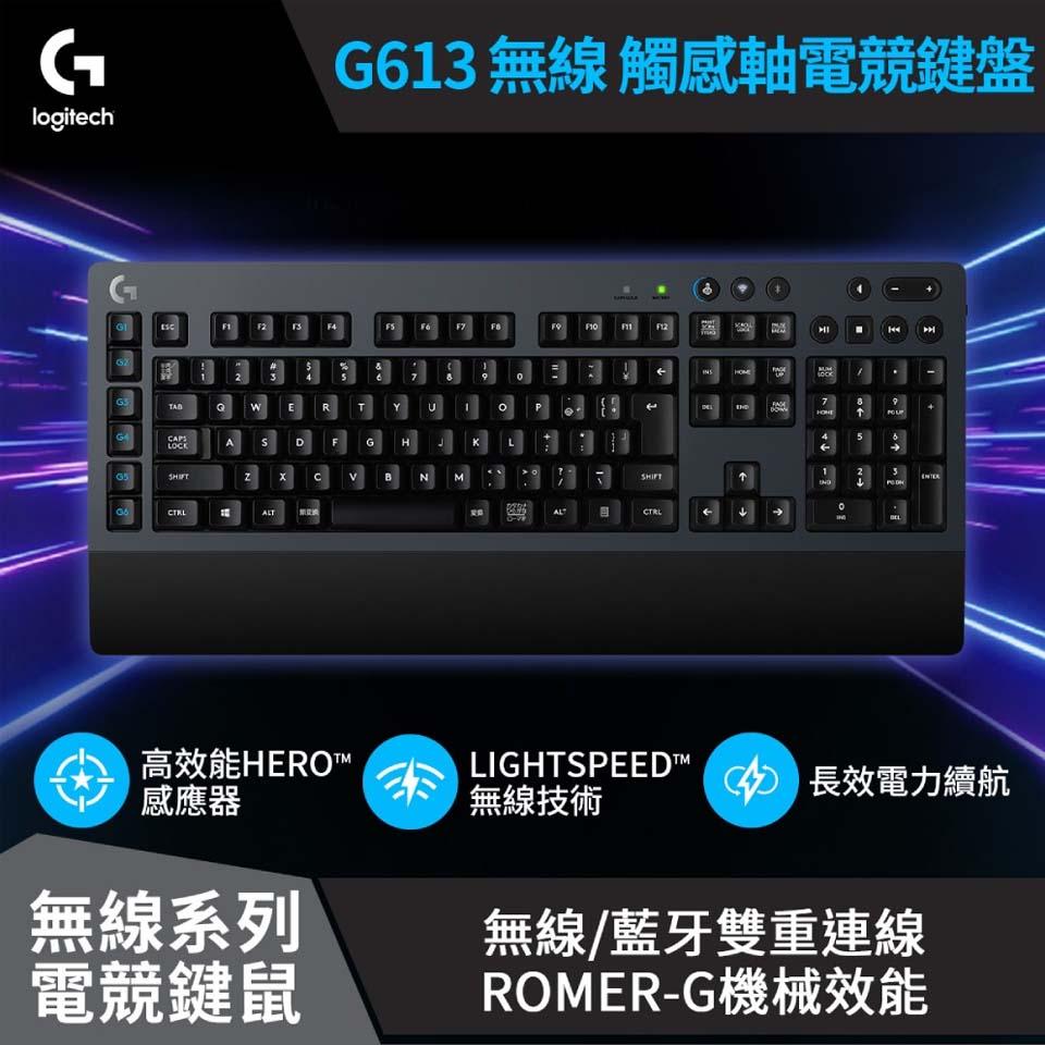 Logitech羅技 G613 無線機械式遊戲鍵盤(920-008398)
