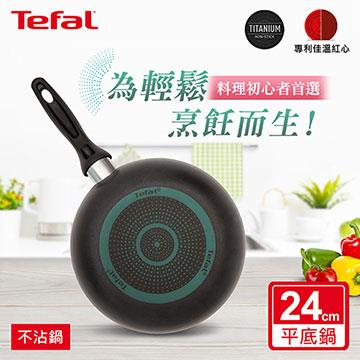 法國特福Tefal 爵士系列24CM不沾平底鍋(SE-B2250495)