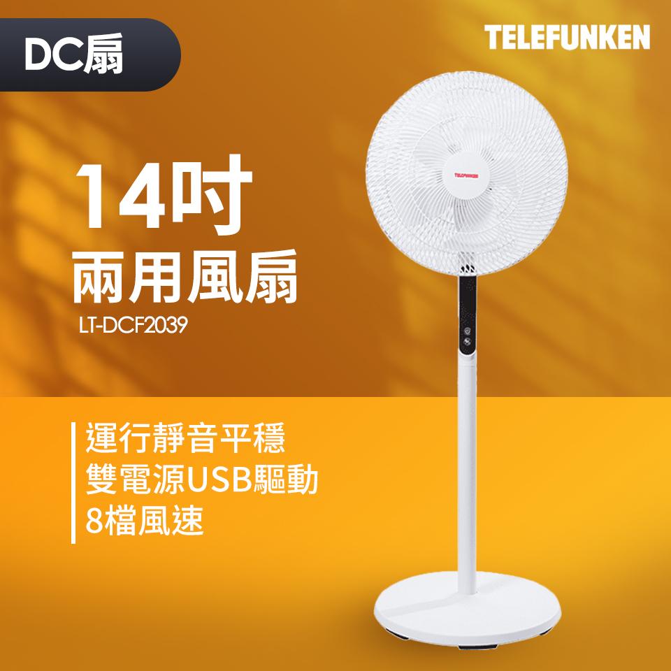 德律風根TELEFUNKEN 14吋DC變頻兩用風扇(LT-DCF2039)