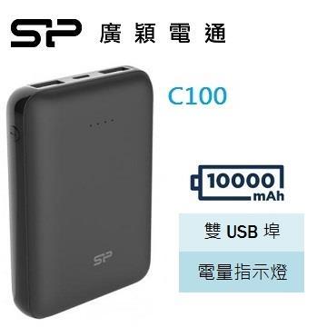 廣穎SP 10000mAh口袋型行動電源 C100 黑(SP10KMAPBK100CPKJE)