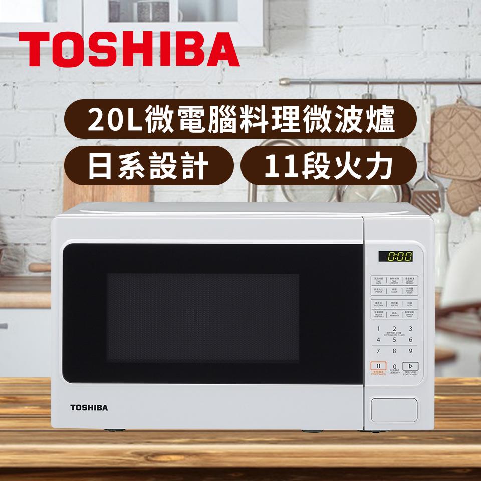 東芝TOSHIBA 20L 微電腦料理微波爐(MM-EM20P(WH))