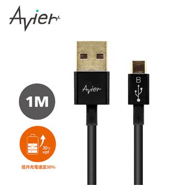 Avier積中盛 Micro USB充電傳輸線 1M 黑(MU2100P1-BK)