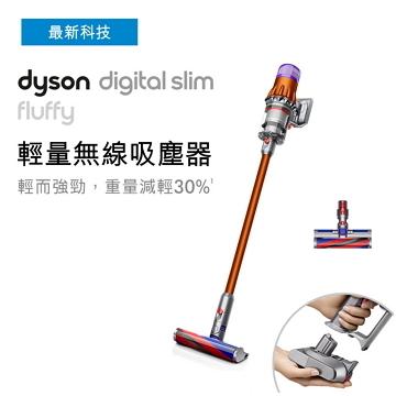 【福利品】Dyson Digital Slim Fluffy 吸塵器(SV18 DSlim Fluffy(銅))