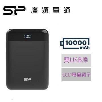 廣穎SP 10000mAh 電量顯示行動電源黑(SP10KMAPBKGP251K)