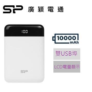 廣穎SP 10000mAh 電量顯示行動電源白(SP10KMAPBKGP251W)