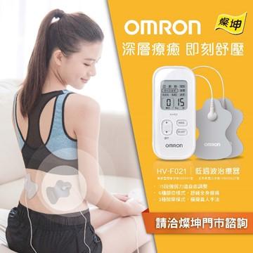 OMRON 低周波治療器 (網路不販售)(HV-F021-W)