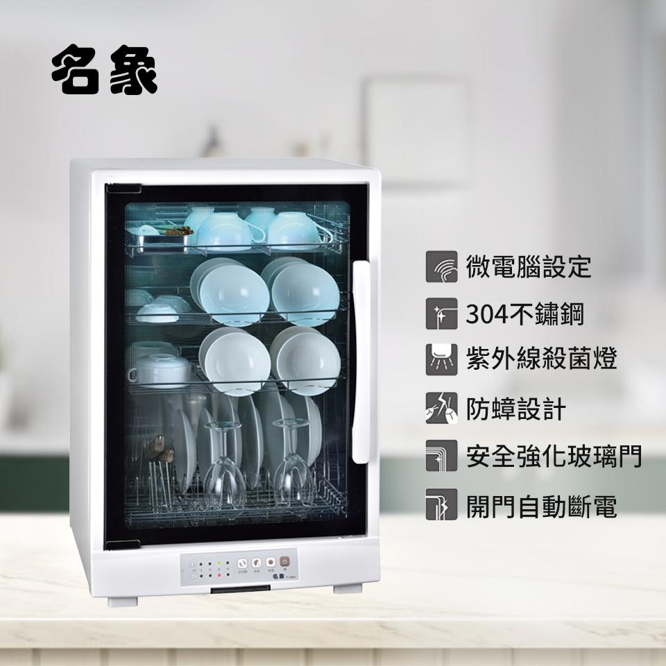 名象不銹鋼直立型烘碗機(TT-668A)