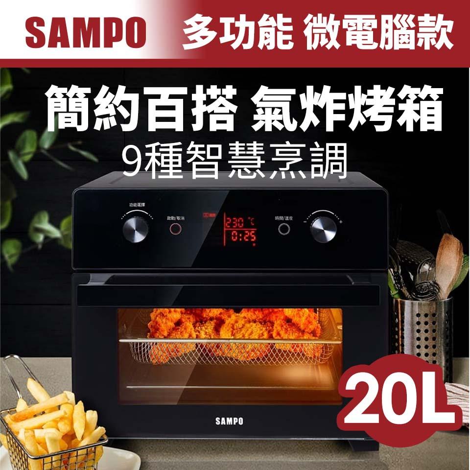 聲寶20L微電腦多功能氣炸烤箱(KZ-XA20B)