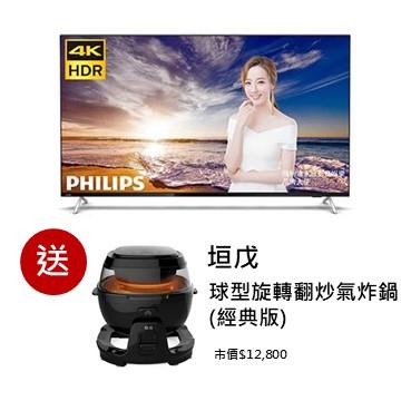 (送好禮)PHILIPS 70型4K安卓智慧聯網顯示器(70PUH8255(遙213060))