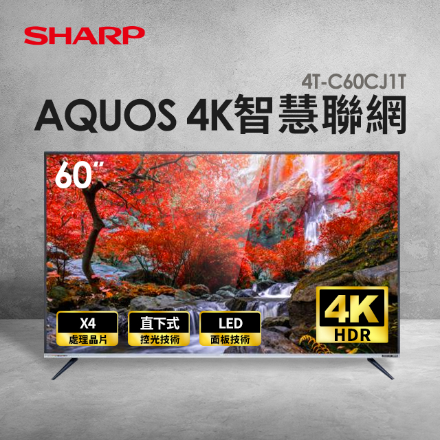 夏普SHARP 60型 AQUOS 4K智慧聯網顯示器+視訊盒(4T-C60CJ1T)