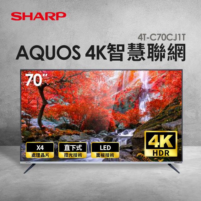 夏普SHARP 70型 AQUOS 4K智慧聯網顯示器+視訊盒(4T-C70CJ1T)